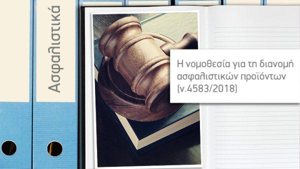 η νομοθεσία για τη διανομή ασφαλιστικών προϊόντων